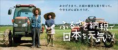 일본 지자체 살린 '고향 납세'…대성공 불구 부작용 논란