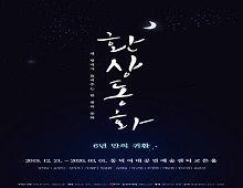 """연극 '환상동화' 강하늘 """"가장 재밌는 건 무대 위"""""""