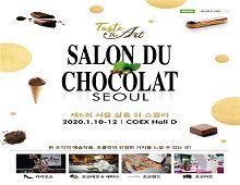 초콜릿의 모든 것 '제6회 서울 살롱 뒤 쇼콜라' 개최