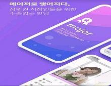 소개팅앱 '메이저', 밀레니얼 세대 통했다