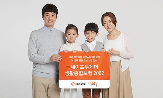 [2020 가족행복플랜] 한화손해보험 '세이프투게더 생활종합보험 2002' 가전제품 수리비 등 보장 강화