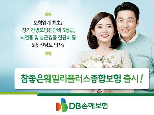 [2020 가족행복플랜] DB손해보험 '참좋은훼밀리플러스+ 종합보험' 장기간병요양 5등급 등 신담보