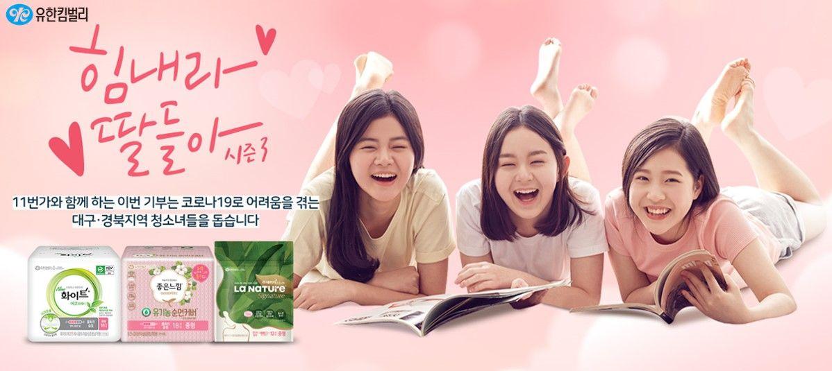 유한킴벌리, 11번가와 '힘내라 딸들아' 생리대 기부캠페인