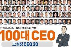 한국을 대표하는 100명의 CEO…삼성·SK그룹 9명 '최다'