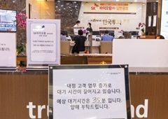 SK바이오팜, 청약에 31조원 몰려 역대 최대…IPO 새 역사 썼다