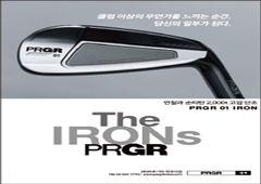 프로기아, 'PRGR 아이언 시리즈' 출시