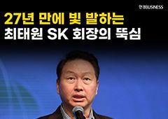[카드뉴스] 27년 만에 빛 발하는 최태원 SK 회장의 뚝심