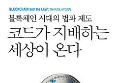 [이주의 책] 코드가 지배하는 세상이 온다 外