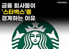 [카드뉴스] 금융 회사들이 '스타벅스'를 경계하는 이유