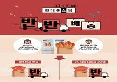 '대용량 식품 절반씩…' 현대홈쇼핑의 새로운 배송 실험