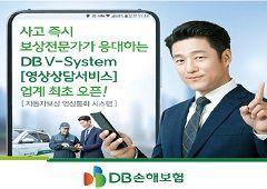 DB손해보험 , 디지털 기술 활용한 고객 서비스 확대