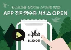 '영수증도 필(必)환경'…갤러리아百, 전자영수증 도입
