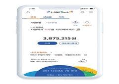 IBK기업은행, 모바일앱 '아이원 뱅크' 새 단장