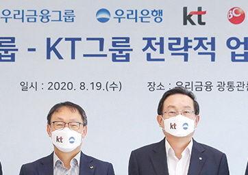 손태승 구현모, 손잡은 한국 금융·ICT 강자들…디지털 금융 대도약 이끈다 [CEO24시]