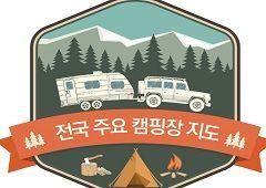 전국 주요 캠핑장 지도