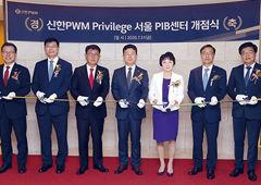 [WM SUMMARY] 신한은행, 서울 중구에 PIB센터 2호점 오픈 外