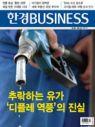 Business ���993ȣ �̹���