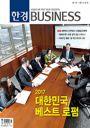 Business 통권1151호 이미지