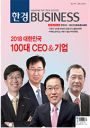 Business 통권1177호 이미지