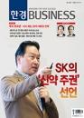 Business 통권1202호 이미지