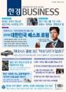 Business 통권1203호 이미지