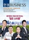 Business 통권1212호 이미지