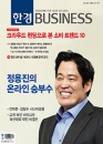 Business 통권1211호 이미지