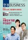 Business 통권1220호 이미지