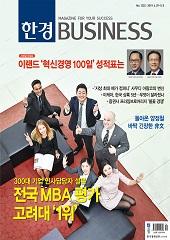 전국 MBA 평가 고려대 '1위'