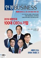 2019 대한민국 100대 CEO&기업