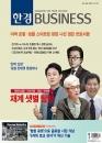 Business 통권1229호 이미지