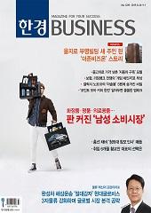 판 커진 '남성 소비시장'