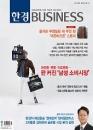 Business 통권1239호 이미지
