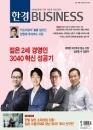 Business 통권1238호 이미지