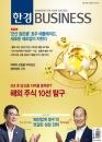 Business 통권1237호 이미지