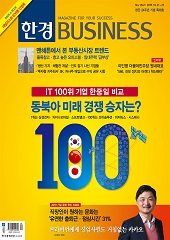 IT 100위 기업 한중일 비교...동북아 미래 경장 승자는?