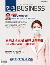 '코로나 쇼크'에 빠진 대한민국