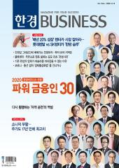 2020 파워 금융인 30