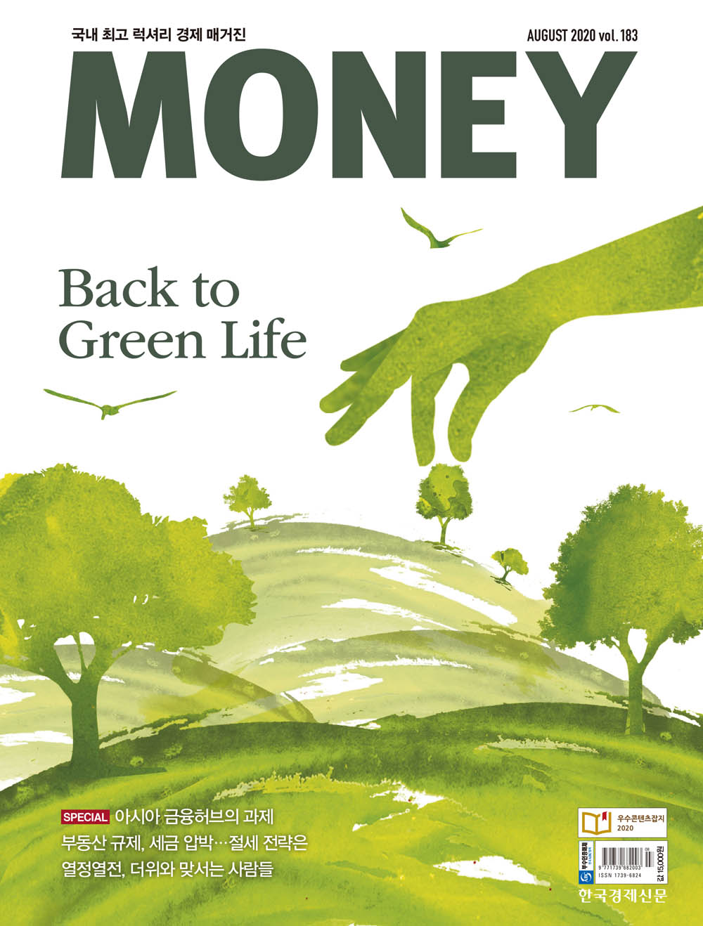BACK TO GREEN LIFE