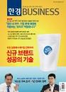 신규 브랜드 성공의 기술