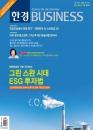 그린스완 시대 ESG 투자법