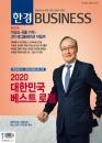 2020 대한민국 베스트 로펌
