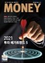 2021 투자 메가트렌드 5